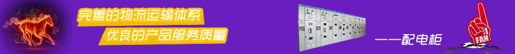 专业的123胜博发游戏在线,高低压123胜博发游戏在线,河北123胜博发游戏在线,交流低压123胜博发游戏在线,高低压开关柜123胜博发游戏在线,配电箱控制箱123胜博发游戏在线等产品供应商-沧州捷瑞电子SBF888有限公司.